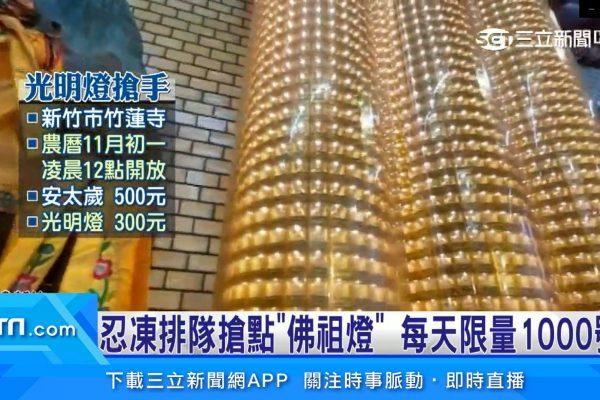 竹蓮寺佛祖燈